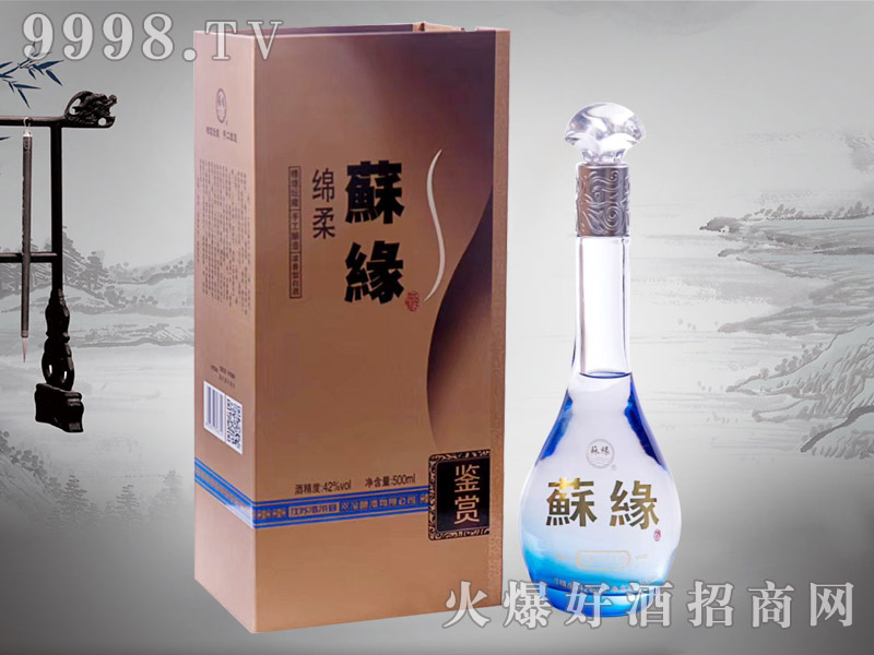 苏源酒绵柔鉴赏42°500ml浓香型白酒
