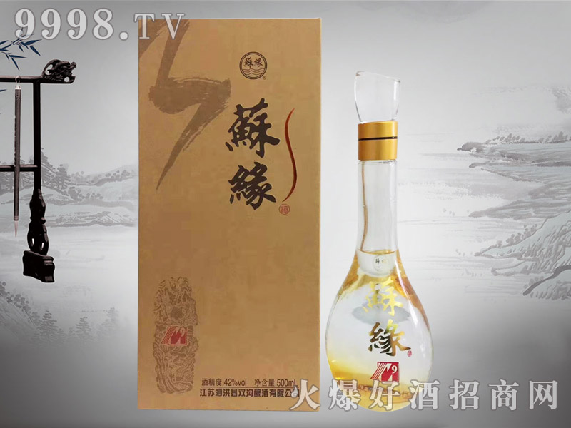 苏缘酒M9 42°500ml浓香型白酒