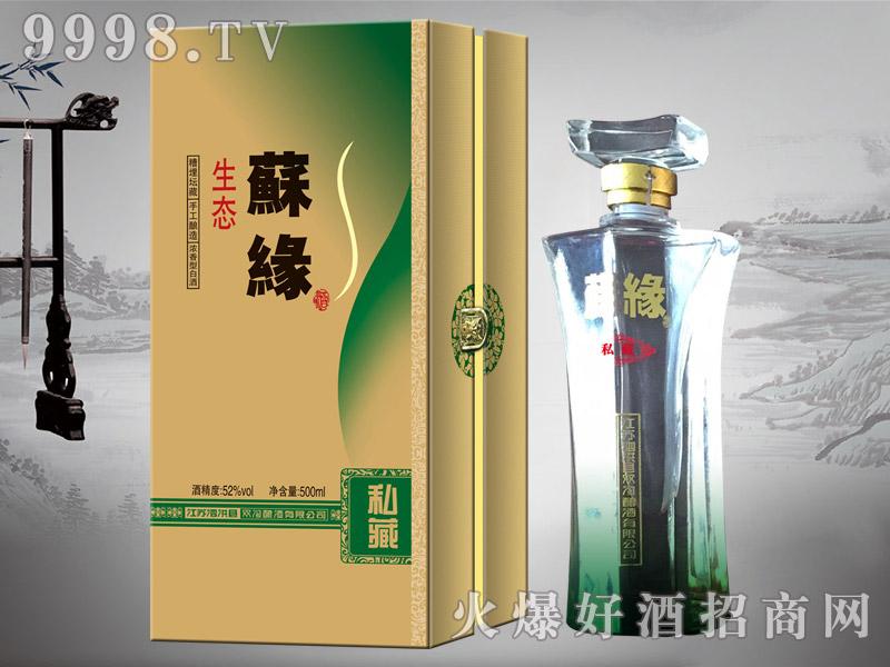 生态苏缘酒私藏52°500ml浓香型白酒